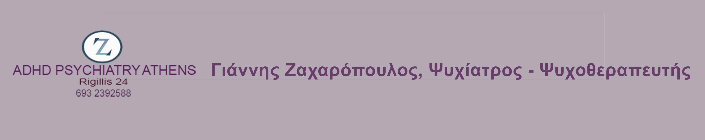 ΨΥΧΙΑΤΡΙΚΗ ΔΙΑΓΝΩΣΗ ΘΕΡΑΠΕΙΑ